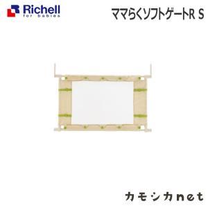 安全 セーフティ ベビーゲート リッチェル Richell ママらくソフトゲートR S