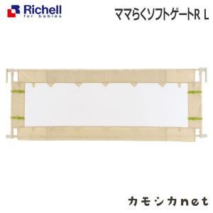 安全 セーフティ ベビーゲート リッチェル Richell ママらくソフトゲートR L