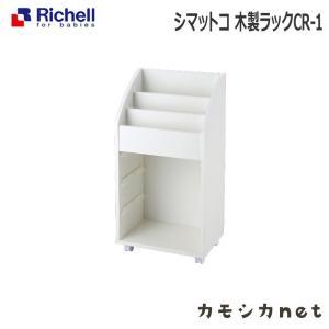 おもちゃ箱 ボックス ラック 棚 収納 リッチェル Richell シマットコ 木製ラックCR-1 ...