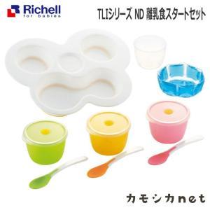 彩りキュートで、使いやすさもバツグン。離乳食タイムをワクワク楽しく。 3つのカップにそれぞれスプーン...