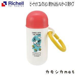 リッチェル Richell ピーナッツ コレクション 赤ちゃんせんべいケース 筒タイプ ベビー食器 ...