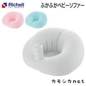 ローチェア 椅子 いす イス リッチェル Richell ふかふかベビーソファ 赤ちゃん baby|kamoshikanet