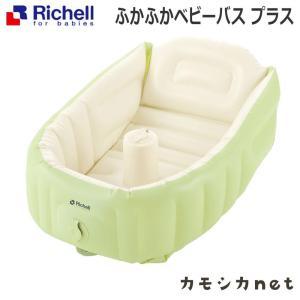 ベビーバス お風呂 リッチェル Richell ふかふかベビーバス プラス ベビー 赤ちゃん bab...