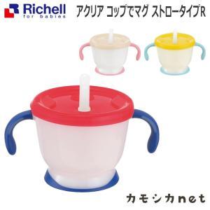リッチェル Richell アクリア コップでマグ ストロータイプR ベビー食器 赤ちゃん baby...