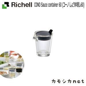 キッチン 食器 醤油さし 卓上調味料入れ リッチェル Richell CONO Sauce cont...