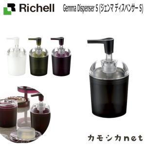 キッチン 日用品 バス 洗面所 スプレーボトル リッチェル Richell Gemma Dispenser S (ジェンマ ディスペンサー S)|kamoshikanet