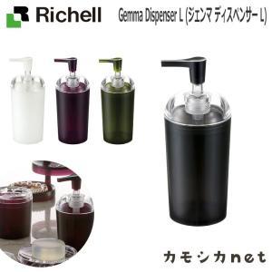 キッチン 日用品 バス 洗面所 スプレーボトル リッチェル Richell Gemma Dispenser L (ジェンマ ディスペンサー L)|kamoshikanet