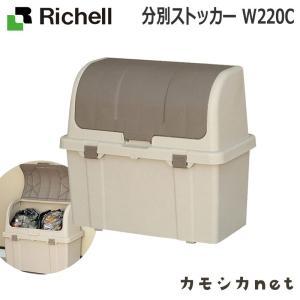 キッチン 日用品 ゴミ箱 ダストボックス リッチェル Richell 分別ストッカー W220C 分別型 kamoshikanet