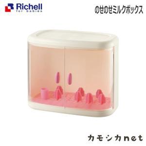 哺乳瓶ケース ホルダー リッチェル Richell のせのせミルクボックス ベビー 赤ちゃん baby おしゃれ 便利|kamoshikanet