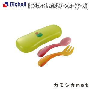 ベビー食器 お食事 リッチェル Richell おでかけランチくん にぎにぎスプーン・フォーク ケー...