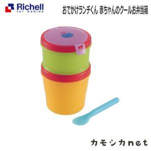 ベビー食器 お食事 リッチェル Richell おでかけランチくん 赤ちゃんのクールお弁当箱 赤ちゃ...