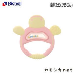 歯固め おもちゃ リッチェル Richell 歯がため かめさん ピンク P ベビー 赤ちゃん ba...