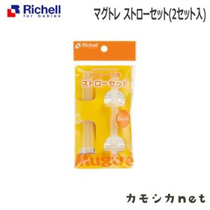 ベビー食器 マグ お食事 リッチェル Richell マグトレ ストローセット 2セット入 赤ちゃん...
