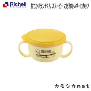 ベビー食器 お食事 リッチェル Richell おでかけランチくん スヌーピー こぼれないボーロカップ 赤ちゃん baby おしゃれ 便利 kamoshikanet