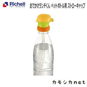 ベビー食器 お食事 リッチェル Richell おでかけランチくん ペットボトル用 ストローキャップ 赤ちゃん baby おしゃれ 便利|kamoshikanet