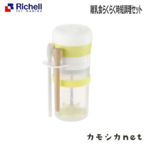 フードチョッパー リッチェル Richell 離乳食らくらく時短調理セット キッチン 日用品 赤ちゃん baby おしゃれ 便利|kamoshikanet
