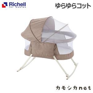 リッチェル Richell ゆらゆらコット ベビー用バウンサー ゆりかご 赤ちゃん baby|kamoshikanet