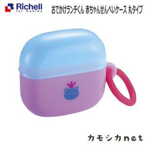 ベビー食器 お食事 リッチェル Richell おでかけランチくん 赤ちゃんせんべいケース 丸タイプ...