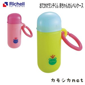 ベビー食器 お食事 リッチェル Richell おでかけランチくん 赤ちゃんせんべいケース 筒タイプ...