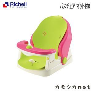 バスチェア お風呂 リッチェル Richell バスチェア マット付R ベビー 赤ちゃん baby ...