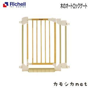 安全 セーフティ ベビーゲート リッチェル Richell 木のオートロックゲート