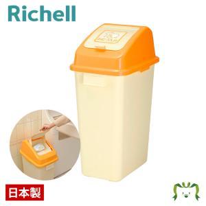 介護用品 施設 オムツ ゴミ箱 業務用 トイレ リッチェル Richell おむつペール 45