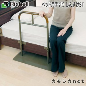 介護 施設 ポータブル トイレ ベッド 手すり リッチェル Richell ベッド用手すり しんすけ...