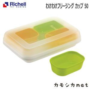 離乳食 保存容器 リッチェル Richell わけわけフリージング カップ 50 ベビー 赤ちゃん ...
