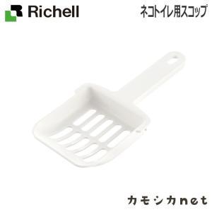 ペット用品 猫 トイレ スコップ 砂取り リッチェル Richell ネコトイレ用スコップ