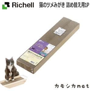ペット用品 生き物 猫 爪とぎ リッチェル Richell 猫のツメみがき 詰め替え用1P つめみがき|kamoshikanet