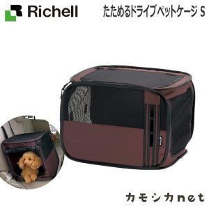 ペット用品 犬 キャリーバッグ スリング リッチェル Richell たためるドライブペットケージ S|kamoshikanet