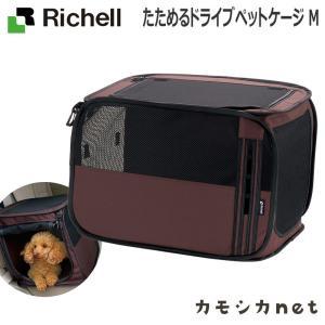 ペット用品 犬 キャリーバッグ スリング リッチェル Richell たためるドライブペットケージ M|kamoshikanet