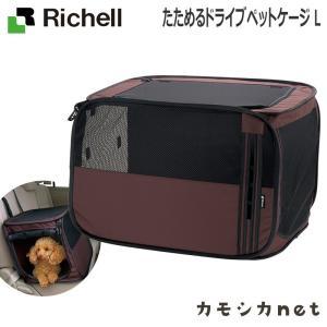 ペット用品 犬 キャリーバッグ スリング リッチェル Richell たためるドライブペットケージ L|kamoshikanet