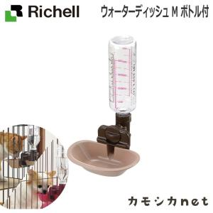 ペット用品 犬 食器 餌やり 水 給水器 リッチェル Richell ウォーターディッシュ M ボト...