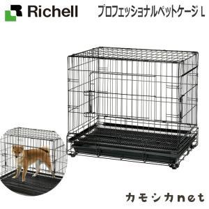 ペット用品 生き物 犬 ケージ リッチェル Richell プロフェッショナルペットケージ L ゲー...