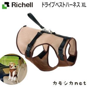 ペット用品 犬 お出かけ お散歩 ドライブ リッチェル Richell ドライブベストハーネス XL|kamoshikanet