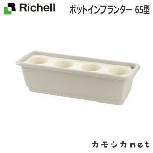 鉢 プランター ガーデニング リッチェル Richell ポットインプランター 65型 グレー(GY) イチオシ|kamoshikanet