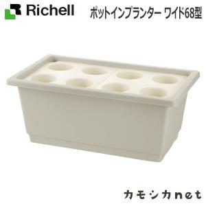 鉢 プランター ガーデニング リッチェル Richell ポットインプランター ワイド68型 グレー(GY) イチオシ|kamoshikanet