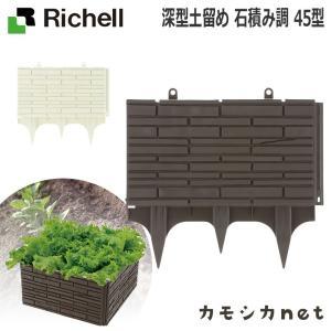 花 ガーデニング 園芸用品 支柱 グリーンフェンス リッチェル Richell 深型土留め 石積み調 45型|kamoshikanet