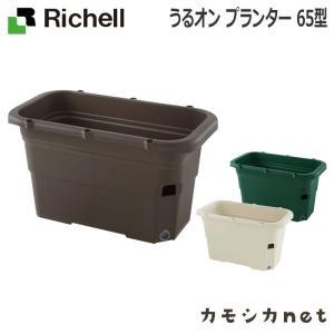 日本製 鉢 プランター ガーデニング リッチェル Richell うるオン プランター 65型|kamoshikanet