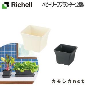 鉢 プランター ガーデニング リッチェル Richell ベビーリーフプランター 12型 N|kamoshikanet