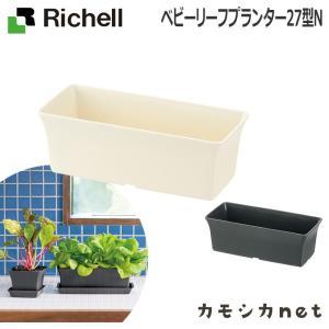 鉢 プランター ガーデニング リッチェル Richell ベビーリーフプランター 27型 N|kamoshikanet
