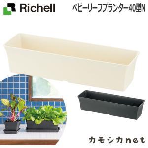 鉢 プランター ガーデニング リッチェル Richell ベビーリーフプランター 40型 N|kamoshikanet