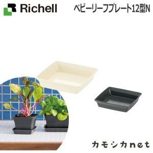 鉢 プランター ガーデニング リッチェル Richell ベビーリーフプレート 12型 N|kamoshikanet