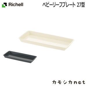鉢 プランター ガーデニング リッチェル Richell ベビーリーフプレート 27型 N|kamoshikanet