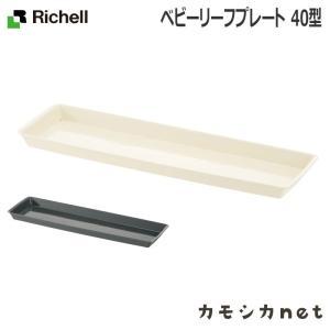 鉢 プランター ガーデニング リッチェル Richell ベビーリーフプレート 40型 N|kamoshikanet