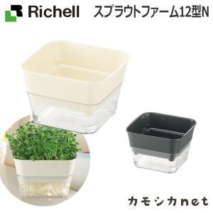 鉢 プランター ガーデニング リッチェル Richell スプラウトファーム 12型 N|kamoshikanet