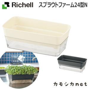 鉢 プランター ガーデニング リッチェル Richell スプラウトファーム 24型 N|kamoshikanet