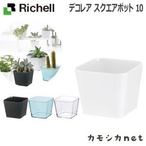 鉢 プランター 植木 ガーデニング鉢 リッチェル Richell デコレア スクエアポット 10|kamoshikanet