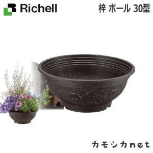 鉢 プランター 植木 ガーデニング リッチェル Richell 梓 ボール 30型 ブラウン(BR)|kamoshikanet